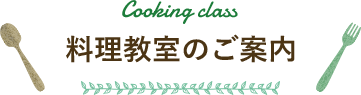 Cooking class 料理教室のご案内
